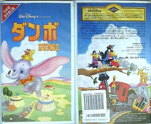 view topic japanese disney classic vhs. Black Bedroom Furniture Sets. Home Design Ideas